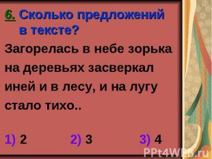 6.Сколько предложений в тексте?Загорелась в небе зорькана деревьях засверкал ине