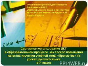 Опыт инновационной деятельности Липатниковой М.В.,учителя русского языка и литер