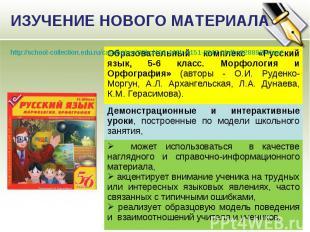 ИЗУЧЕНИЕ НОВОГО МАТЕРИАЛА http://school-collection.edu.ru/catalog/res/32bcf400-4