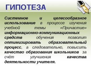 ГИПОТЕЗА Системное и целесообразное использование в процессе изучения учебной те