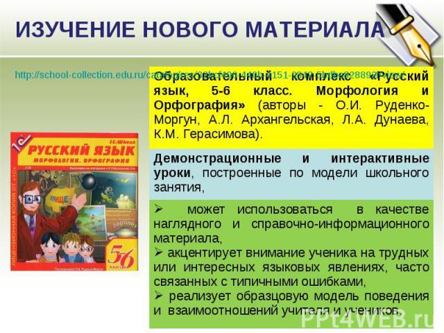 ИЗУЧЕНИЕ НОВОГО МАТЕРИАЛА http://school-collection.edu.ru/catalog/res/32bcf400-440b-4151-9342-5bdbe828892f/view/