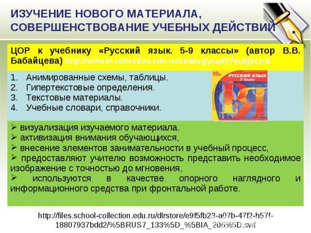 ИЗУЧЕНИЕ НОВОГО МАТЕРИАЛА, СОВЕРШЕНСТВОВАНИЕ УЧЕБНЫХ ДЕЙСТВИЙ http://files.school-collection.edu.ru/dlrstore/e9f5fb23-a07b-47f2-b57f-18807937bdd2/%5BRUS7_133%5D_%5BIA_206%5D.swf