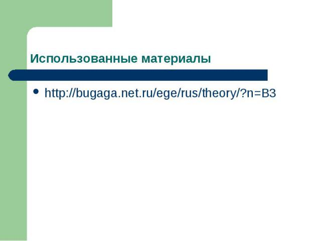 Использованные материалы http://bugaga.net.ru/ege/rus/theory/?n=B3