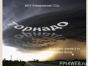 МОУ Атамановская СОШторнадоВыполнил: ученик 6 клСухоруков Костя