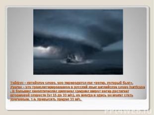 Тайфун – китайское слово, оно переводится как «ветер, который бьет». Ураган – эт