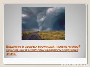 Вращение в смерчах происходит против часовой стрелки, как и в циклонах северного