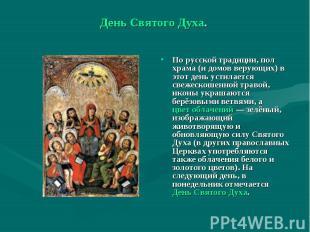 День Святого Духа. По русской традиции, пол храма (и домов верующих) в этот день
