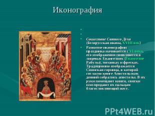 Иконография Сошествие Святого Духа(белорусская икона, XVIII век)Развитие иконогр