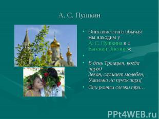 А.С.Пушкин Описание этого обычая мы находим у А.С.Пушкина в «Евгении Онегине