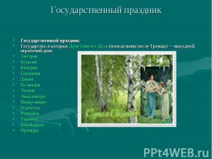 Государственный праздник Государственный праздникГосударства, в которых День Свя