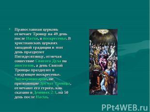 Православная церковь отмечает Троицу на 49 день после Пасхи, в воскресенье. В хр