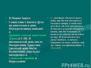 В Новом ЗаветеСошествие Святого Духа на апостолов в день Пятидесятницы описано в