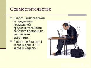 Совместительство Работа, выполняемая за пределами нормальной продолжительности р