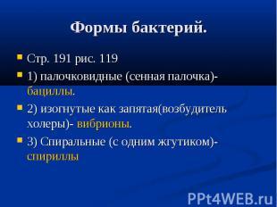 Формы бактерий. Стр. 191 рис. 1191) палочковидные (сенная палочка)- бациллы.2) и