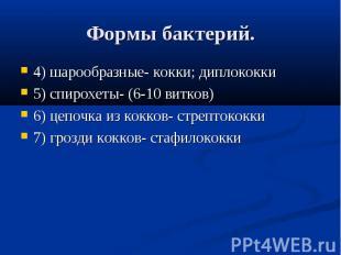 Формы бактерий. 4) шарообразные- кокки; диплококки5) спирохеты- (6-10 витков)6)