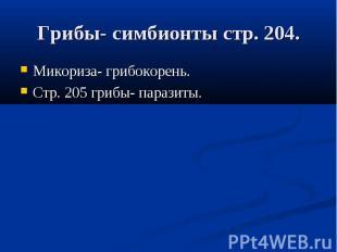 Грибы- симбионты стр. 204. Микориза- грибокорень.Стр. 205 грибы- паразиты.