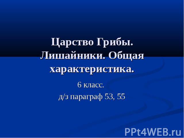 Царство Грибы.Лишайники. Общая характеристика. 6 класс. д/з параграф 53, 55