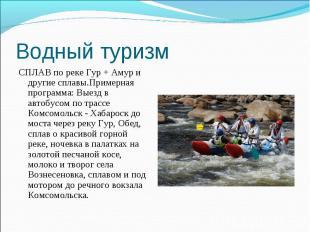 Водный туризм СПЛАВ по реке Гур + Амур и другие сплавы.Примерная программа: Выез