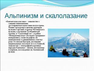 Альпинизм и скалолазание «Камчатская классика» - знакомство с самыми знаменитыми