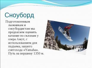 Сноуборд Подготовленным лыжникам и сноубордистам мы предлагаем оценить катание п