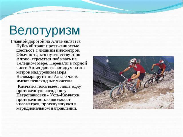 Велотуризм Главной дорогой на Алтае является Чуйский тракт протяженностью шестьсот с лишним километров. Обычно те, кто путешествует по Алтаю, стремятся побывать на Телецком озере. Перевалы в горной части Алтая достигают двух тысяч метров над уровнем…