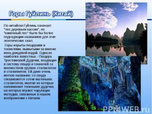 """Горы Гуйлинь (Китай) По-китайски Гуйлинь означает """"лес деревьев кассии"""", но """"кам"""