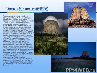 Башня Дьявола (США) Гора похожа то ли на какой-то громадный пень, то ли на могуч
