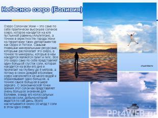 Небесное озеро (Боливия) Озеро Солончак Уюни – это само по себе практически высо