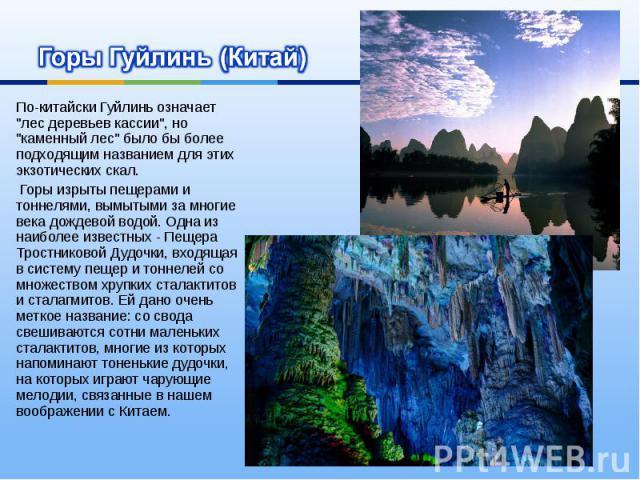 Горы Гуйлинь (Китай) По-китайски Гуйлинь означает