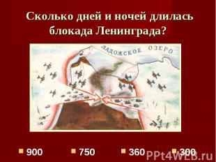 Сколько дней и ночей длилась блокада Ленинграда?