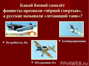 Какой боевой самолёт фашисты прозвали «чёрной смертью», а русские называли «лета