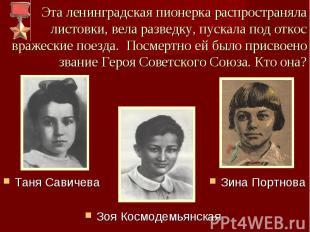 Эта ленинградская пионерка распространяла листовки, вела разведку, пускала под о