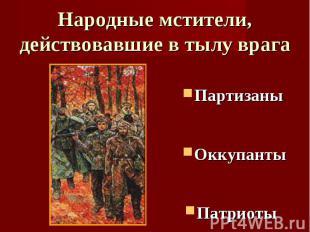 Народные мстители, действовавшие в тылу врага ПартизаныОккупантыПатриоты