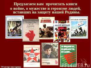 Предлагаем вам прочитать книги о войне, о мужестве и героизме людей, вставших на