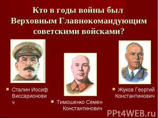 Кто в годы войны был Верховным Главнокомандующим советскими войсками? Сталин Иос