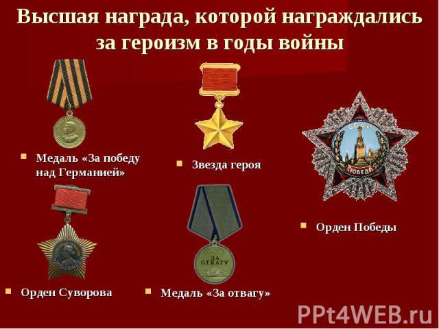 Высшая награда, которой награждались за героизм в годы войны