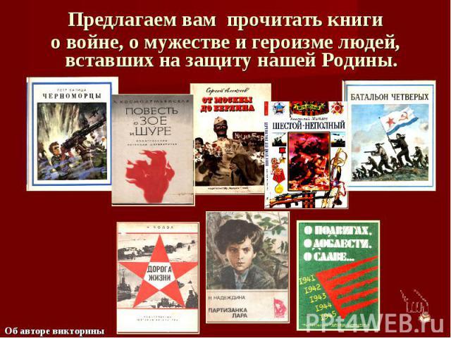 Предлагаем вам прочитать книги о войне, о мужестве и героизме людей, вставших на защиту нашей Родины.