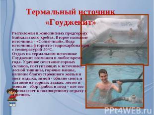 Термальный источник «Гоуджекит» Расположен в живописных предгорьях Байкальского