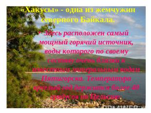 «Хакусы» - одна из жемчужин северного Байкала. Здесь расположен самый мощный гор