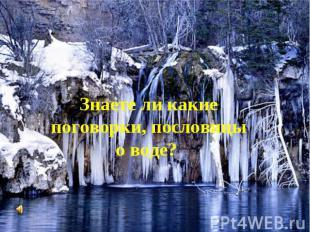 Знаете ли какие поговорки, пословицы о воде?