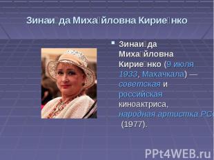Зинаида Михайловна Кириенко Зинаида Михайловна Кириенко (9 июля 1933, Махачкала)