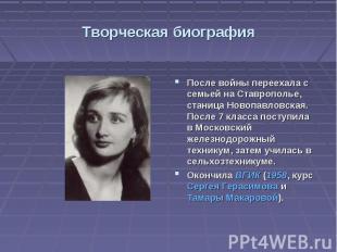 Творческая биография После войны переехала с семьей на Ставрополье, станица Ново