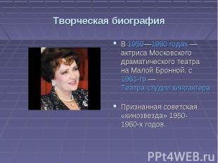 Творческая биография В 1959—1960 годах— актриса Московского драматического теат