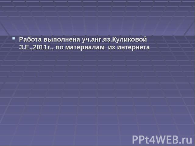 Работа выполнена уч.анг.яз.Куликовой З.Е.,2011г., по материалам из интернета