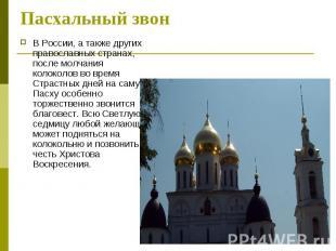 Пасхальный звон В России, а также других православных странах, после молчания ко
