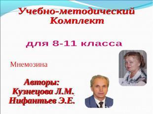 Учебно-методическийКомплектдля 8-11 классаМнемозинаАвторы: Кузнецова Л.М., Нифан