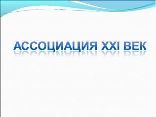 Ассоциация XXI век