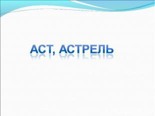 ACT, Астрель