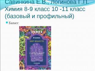 Савинкина Е.В., Логинова Г.П. Химия 8-9 класс 10 -11 класс (базовый и профильный