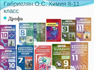 Габриелян О.С. Химия 8-11 класс Дрофа